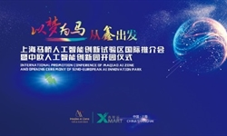 Official Opening of Sino-European AI Innovation Park in Shanghai